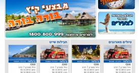 MY TOURS – פורטל תיירות ונופש